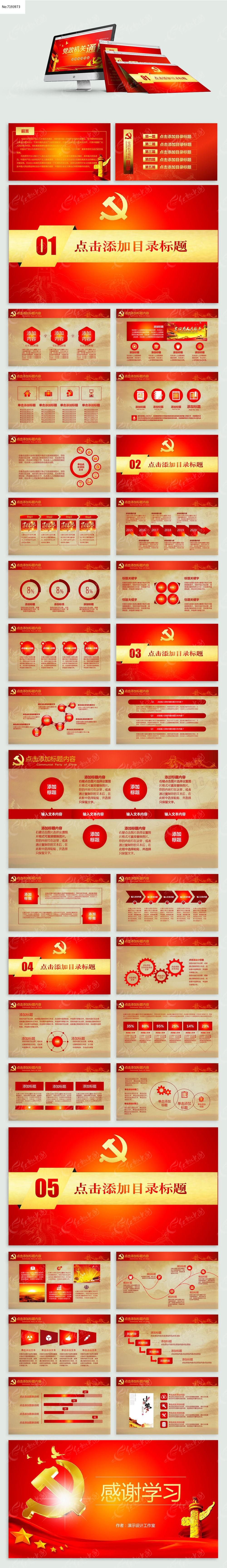 2017最新党政党建教育学习通用PPT模板图片