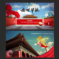 PSD分层可编辑国庆节网站首页焦点图