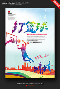 炫彩篮球海报展板