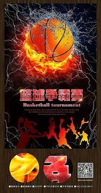 炫彩篮球争霸赛海报