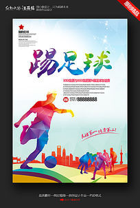 炫彩时尚踢足球宣传海报展板设计