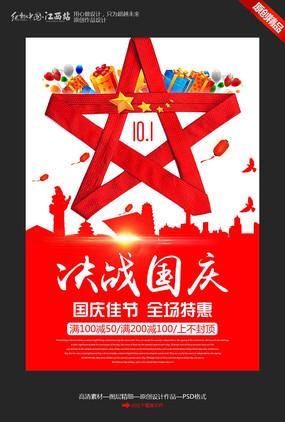 创意决战国庆国庆节促销海报设计 PSD