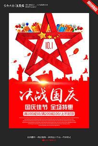 创意决战国庆国庆节促销海报设计