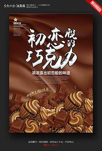 创意巧克力宣传海报设计