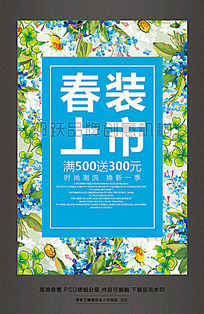春装上市促销活动海报设计