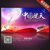 大气炫彩中国航天宣传展板设计