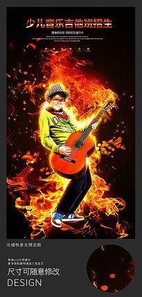 儿童吉他乐器培训招生海报
