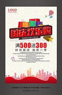 国庆欢乐购国庆节促销海报
