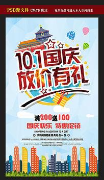 国庆节放价有礼活动海报模板