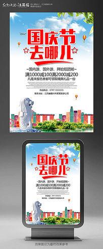 国庆节去哪儿创意旅游海报设计