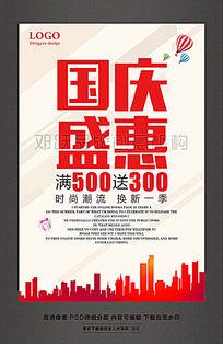 国庆盛惠国庆节素材国庆节海报