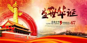国庆晚会舞台背景设计模板 PSD