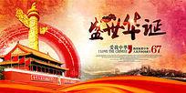 国庆晚会舞台背景设计模板