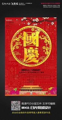 红色创意十一国庆节海报