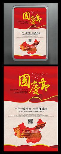 红色中国地图国清海报