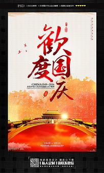 欢度国庆67周年庆典宣传海报