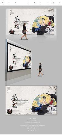 简约茶韵宣传海报设计PSD PSD