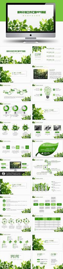 简约轻快绿色环保工作总结上商务培训PPT