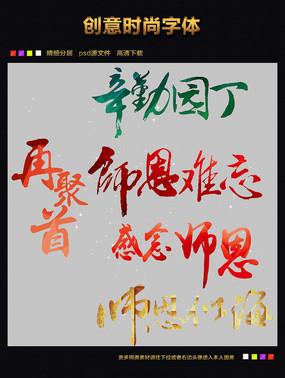教师节辛勤园丁字体下载
