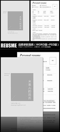 极简创意设计黑白灰色求职简历工作简历模板
