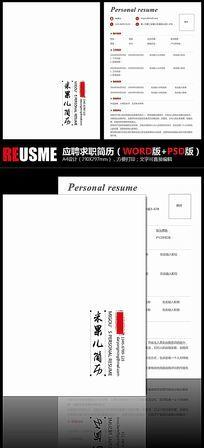 极简水墨中国风创意求职简历毕业简历模板