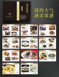 酒店餐厅高档菜谱设计