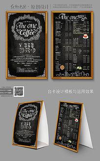 咖啡馆餐桌菜单宣传台卡