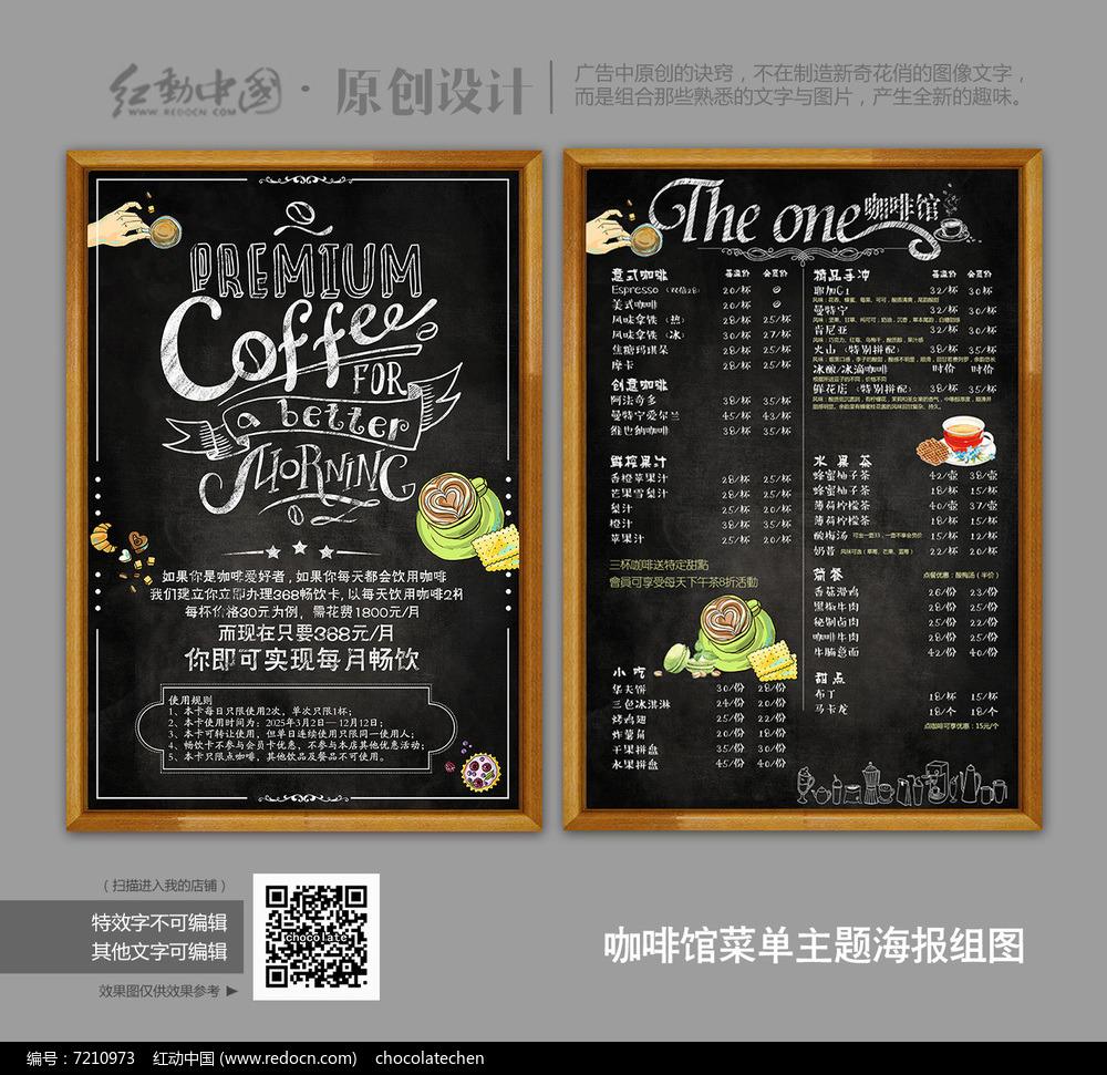 原创设计稿 海报设计/宣传单/广告牌 海报设计 咖啡馆创意菜单会员卡