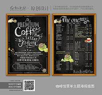 咖啡馆创意菜单会员卡宣传组图