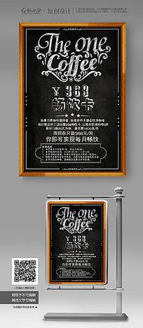 咖啡馆会员卡宣传海报