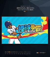 卡通风格棒球比赛宣传海报