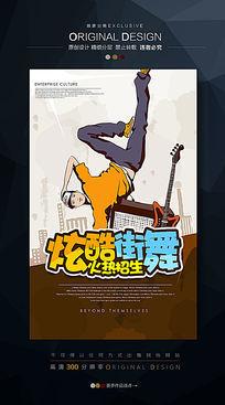 炫酷街舞招生海报