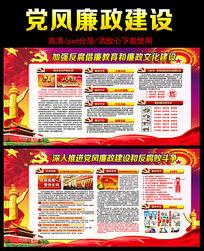 廉政建设反腐败斗争宣传栏