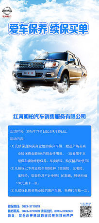 汽车保养宣传海报设计
