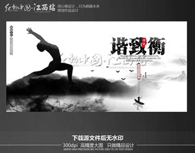 水墨风谐致衡瑜伽美容馆海报设计模板 PSD