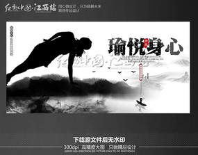 水墨风瑜悦身心瑜伽文化宣传海报设计模板 PSD