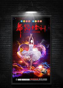 舞蹈班培训招生海报模板设计