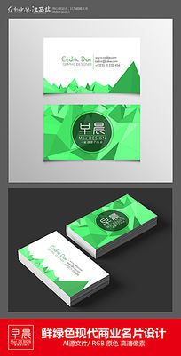 鲜绿色现代商业名片