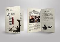 坭兴壶宣传单页折页