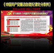 学习贯彻《中国共产党廉洁自律准则》展板