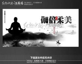 中国风伽倍柔美瑜伽宣传海报设计模板 PSD