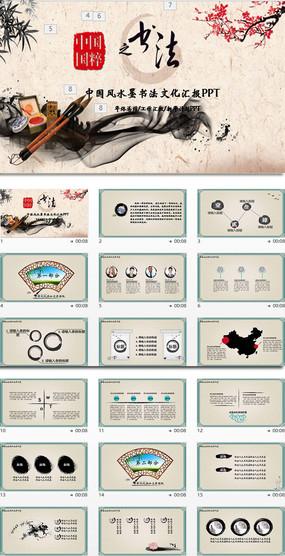 中国风古典水墨书法书香门第PPT模板