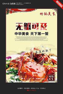 中国风无蟹可击创意美食宣传海报设计