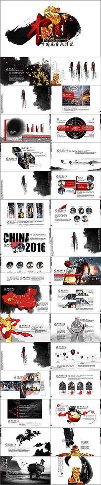 中国风雄狮党政政府汇报PPT
