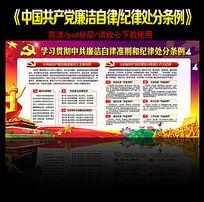 中国共产党纪律处分条例板报