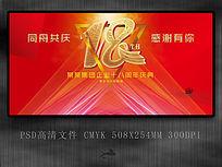 周年庆典红色背景板