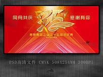 35周年庆典红色背景板