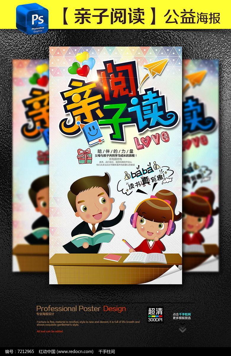 创意卡通亲子阅读公益宣传海报设计