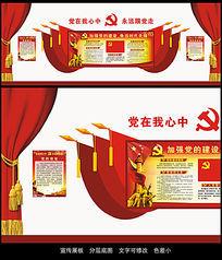 党员活动室党建展板文化墙布置效果图