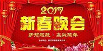 大气春节晚会海报设计